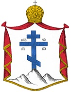 Arms (crest) of Eparchy of Bratislava (Orthodox)