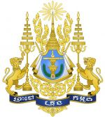 National Arms of Cambodia