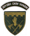 100th Guard Brigade, Ukrainian Army1.png