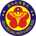 Medical Affairs Bureau, Ministry of National Defence, Taiwan.png