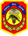 31st Infantry Regiment, King's Guard, Royal Thai Army.png