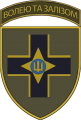 28th Knights of the Winter Hike Mechanized Brigade, Ukrainian Army.png