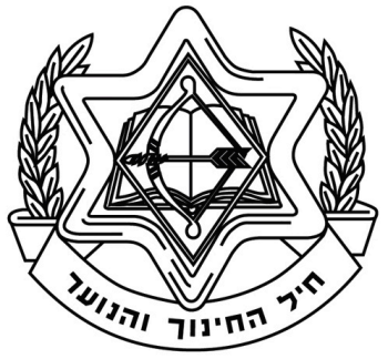 Arms of Corps of Education and Youth, Israel Defence Forces