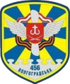 456th Guards Volgograd Order of the Red Banner Transport Aviation Brigade, Ukrainian Air Force.png