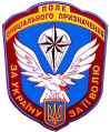 8th Special Purpose Regiment, Ukraine.png